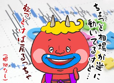 sonngiriayamari